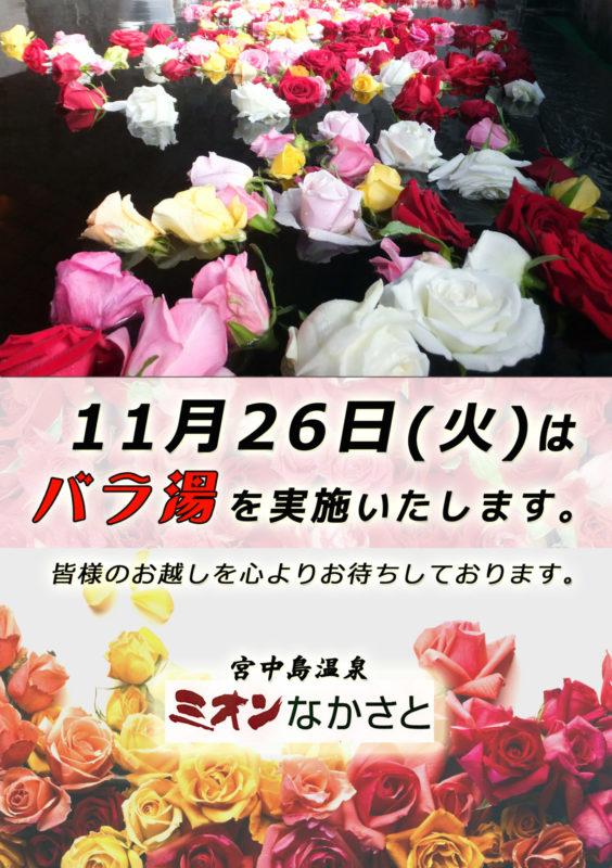 11月26日『バラ湯』のご案内