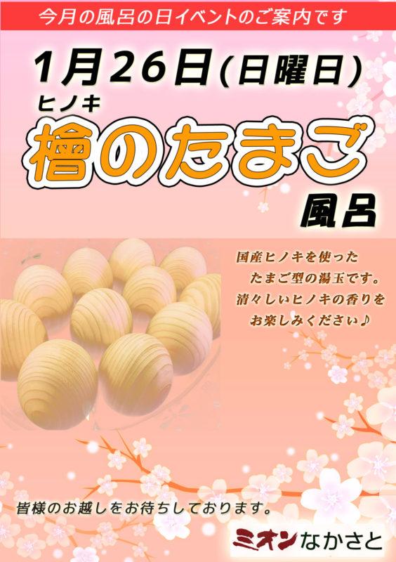 1月26日(日曜日)「ヒノキのたまご風呂」を実施いたします!