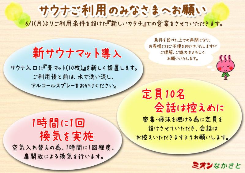 【お知らせ】6月19日からの営業について