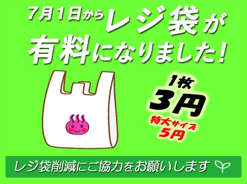 7月1日より「レジ袋有料化」ご協力をお願いいたします