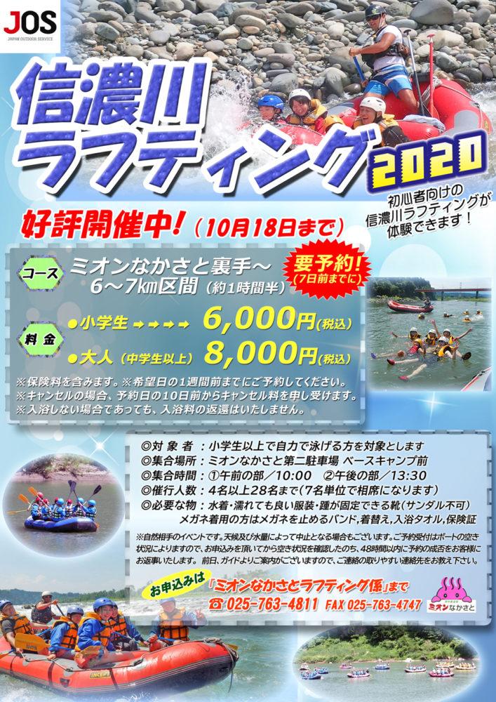 『信濃川ラフティング2020』好評開催中!