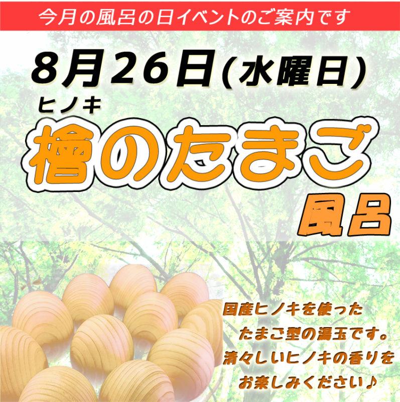 8月26日「ヒノキのたまご風呂」を実施いたします!