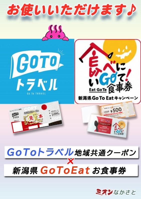 【GoToクーポン&食事券】 ご利用いただけます♪