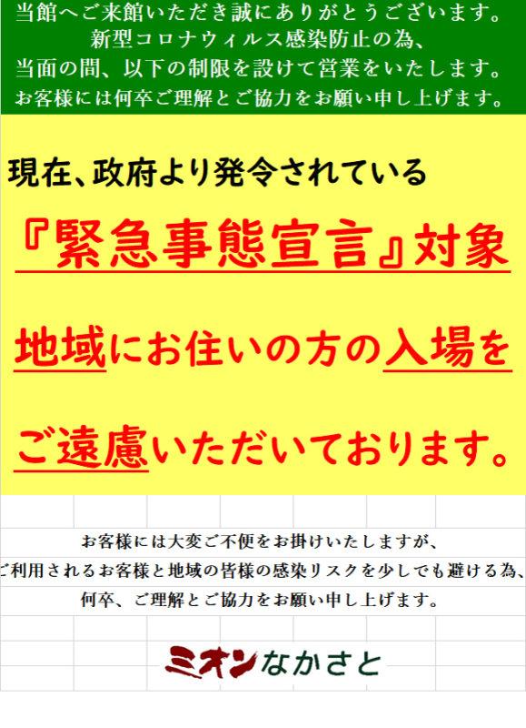 「緊急事態宣言」に伴う入館制限について