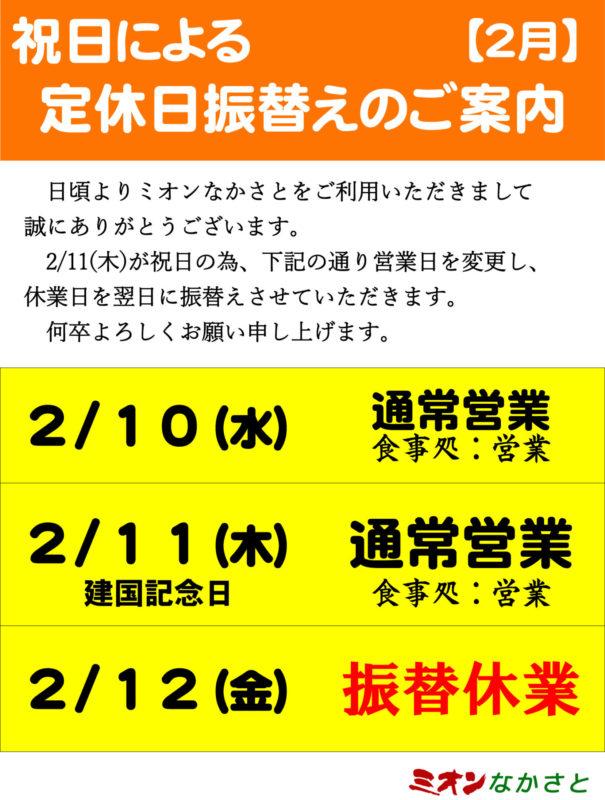 【2月】祝日による定休日振替えのご案内
