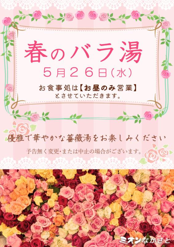 【5月26日】春のバラ湯のご案内 ※5/14追記(バラ湯のお食事処営業について)