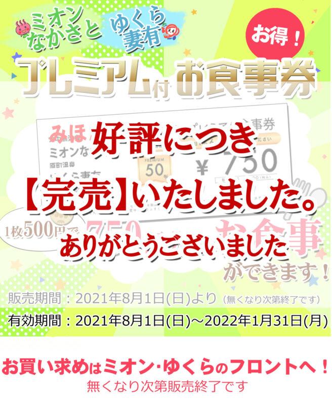8/2更新【完売御礼】ミオンなかさと・ゆくら妻有『プレミアム食事券』