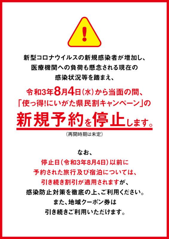8/2更新【※重要】使っ得!にいがた県民割キャンペーン新規予約停止について