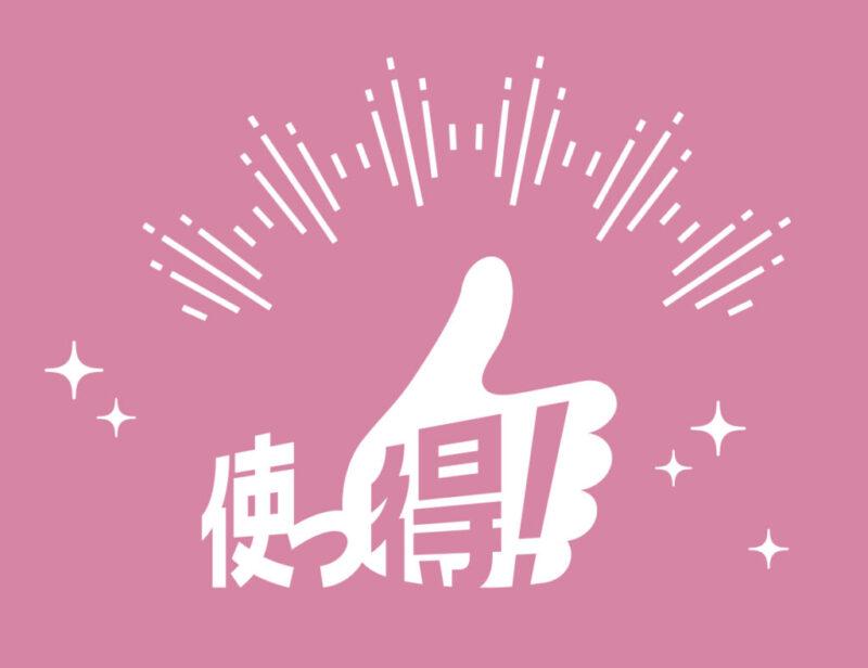 「使っ得!にいがた県民割キャンペーン」9月21日より再開いたします!